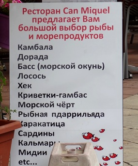 Cartel de un restaurante de Blanes escrito en ruso / Foto: Archivo Blanesaldia.com