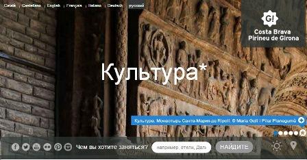 Porta de la secció dedicada a informació en rus